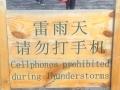China 2012: 10
